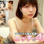 【エッチな4610・今西日名子】激カワ娘の絶品パイパンまんまん♡