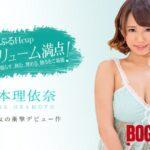 【岡本理依奈・初裏】BOGA2・激カワ巨乳ちゃんのイクイク連呼♡