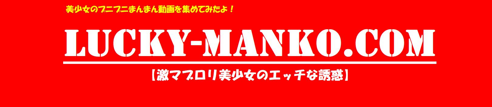 【激マブロリ美少女たちの超エッチな誘惑】ラッキーマンコドットコム
